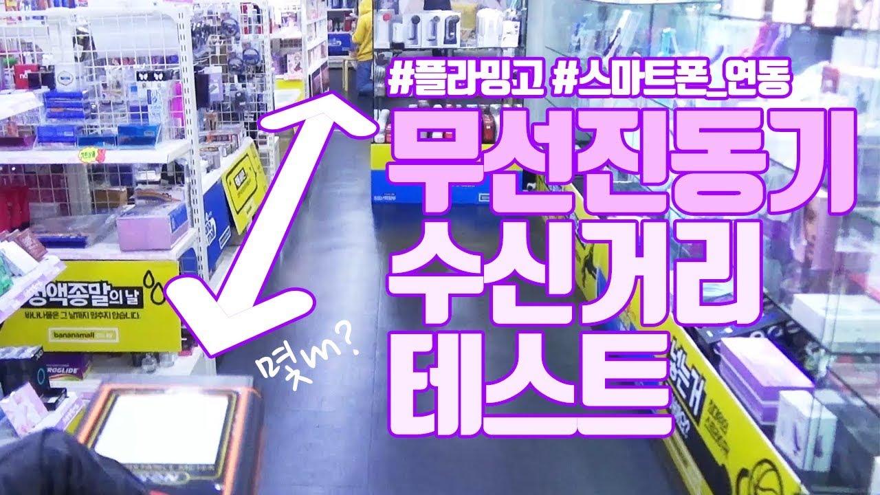 무선 진동기 수신거리 테스트 [바나나몰 성인용품 가이드] #1