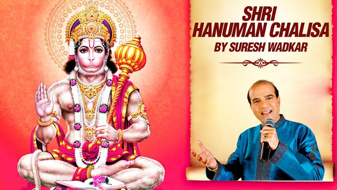 Hanuman Chalisa By Suresh Wadekar | Shree Hanuman Chalisa Full | Ambey  Bhakti