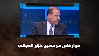 حوار خاص مع حسين هزاع المجالي