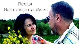 Настоящая любовь  -  Песня о любви - Песня о прошедшей молодости - Песня о смысле жизни