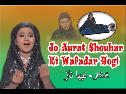 Neha Naaz New Qawwali | Jo Aurat Shouhar Ki Wafadar Hogi | Khwaja Qawwali Video Song | Sonic Islamic