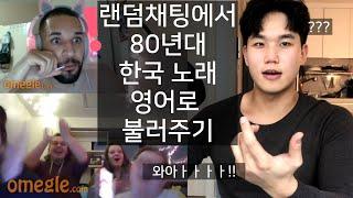 랜덤채팅에서 80년대 한국 노래 영어로 번역해서 불러주기 2탄!! [EP.11]