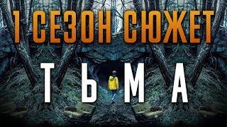 """Тьма 1 сезон - краткий сюжет """"DARK"""" Netflix"""