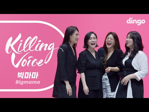 [4K] 빅마마(Bigmama)의 킬링보이스- break away,배반, 여자, 체념,거부,Never mind, 소리,이별, 그 후, 하루만 더ㅣ딩고뮤직