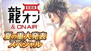 龍オン&ON AIR 夏の重大発表スペシャル