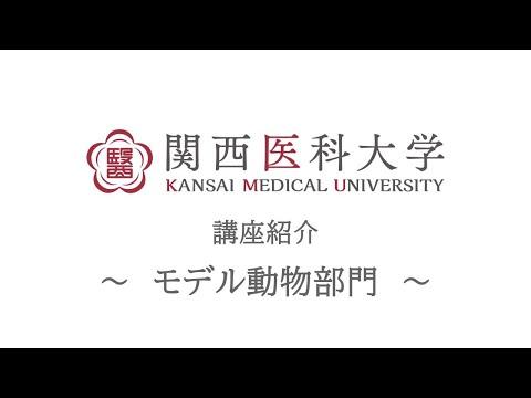 モデル動物部門 関西医科大学 高校生向け講座/部門紹介ムービー