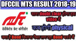 Dfccil mts result 2019|| Dfccil mts physical date 2019|| Dfccil mts doubt