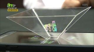 2tv 저녁 생생정보 - 초간단 홀로그램 만들기!!.20170725