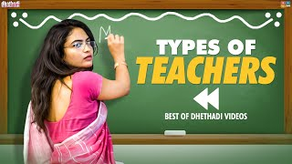 Types Of Teachers || Best Of Dhethadi || Dhethadi || Tamada Media