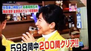 漢字に強い宮崎良子.
