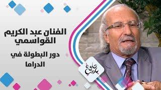 الفنان عبدالكريم القواسمي - دور البطولة في الدراما