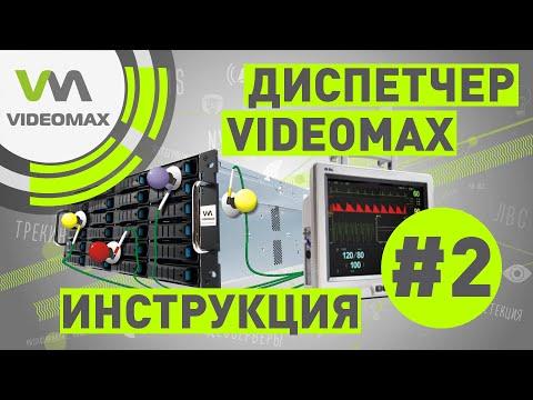 Добавление приложений в консоль Монитора VIDEOMAX