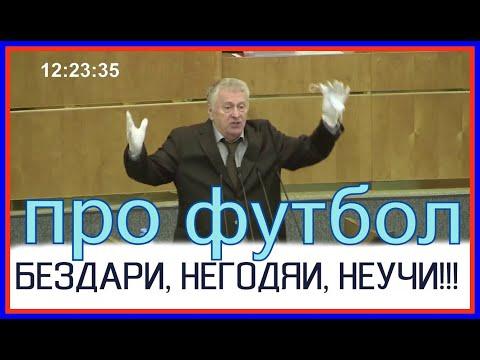 Жириновский про сборную России по футболу на ЕВРО 2020 / часть 2
