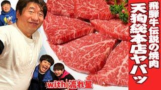 【飛騨高山】特別な飛騨牛を喰らう!with流れ星☆