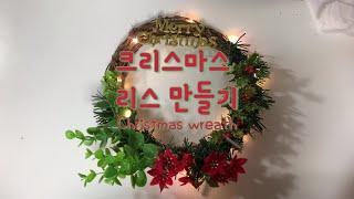 크리스마스 리스 만들기 / Christmas wreat…