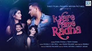 Kyare Rame Radha Video Navratri Special New Gujarati Song Keshraj Urvi Patel Bhavik Bhojak
