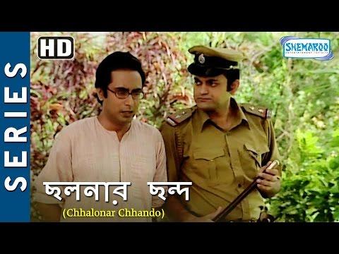 Byomkesh Bakshi - Chhalonar Chhando (HD) | Byomkesh Stories | Saptarshi Roy | Biplab Banerjee