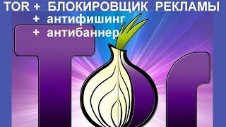 Tor Browser/Тор Браузер скачать бесплатно русская версия