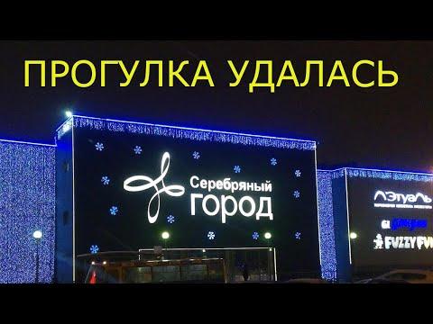 Поход в Серебряный Город(вытащил 1000 рублей в автомате)