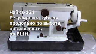 Чайка 134. Регулювання зубів: поздовжньо, по висоті, по площині і по ВШН. Відео № 159.