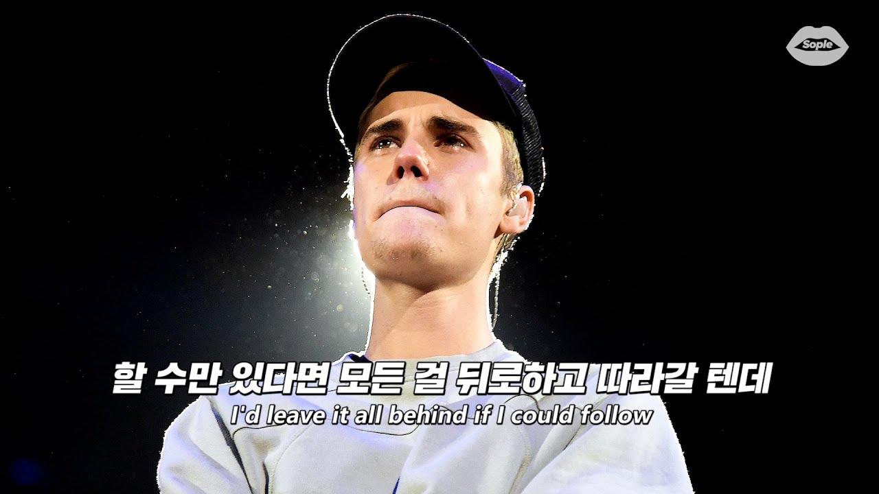 🔥조만간 길거리에 울려 퍼질 노래, Justin Bieber - Ghost [가사/해석/번역/lyrics]