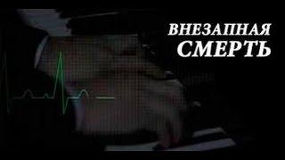 Шифры нашего тела. Внезапная смерть (2015) HD документальные фильмы онлайн документальные фильы hd