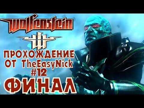 Поиграл в Wolfenstein II: The New Colossus - САМАЯ ожидаемая игра 2017 и лучшая игра E3 2017