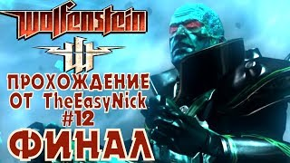 Wolfenstein 2009. Прохождение. #12. ФИНАЛ.
