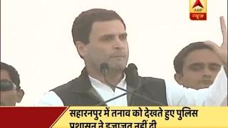 Jan Man: Rahul Gandhi denied permission to visit Saharanpur