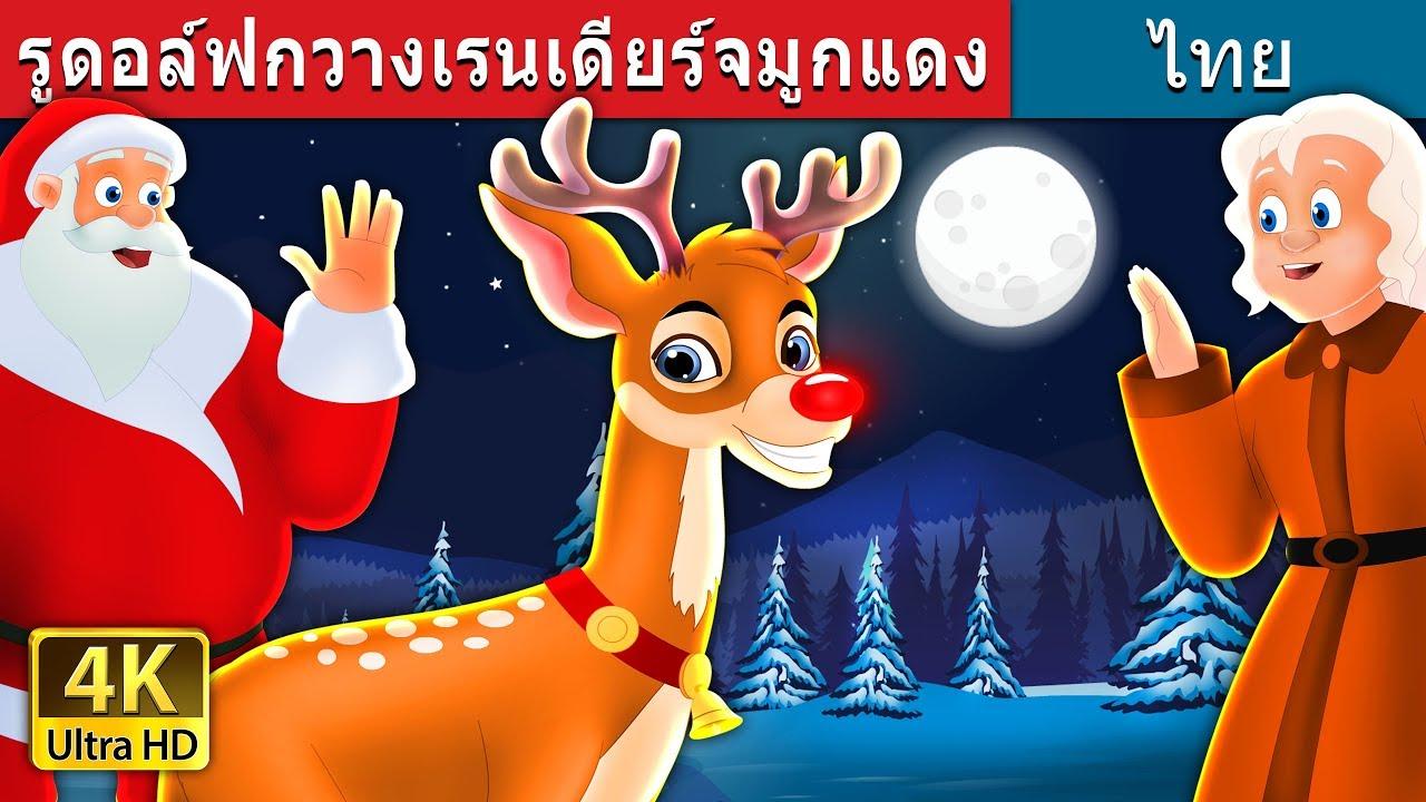รูดอล์ฟกวางเรนเดียร์จมูกแดง   นิทานก่อนนอน   Thai Fairy Tales
