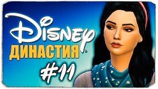 ДИНАСТИЯ DISNEY - Изменяем персонажей - The Sims 4