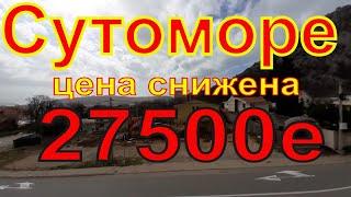 Черногория Срочная продажа квартиры в п Сутоморе Барской ривьеры 2 03 2020