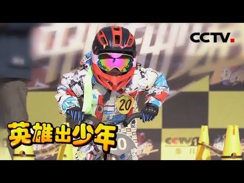 《英雄出少年》北京静之湖滑雪场 雪地平衡车大比拼 20200216 | CCTV少儿