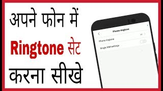 In this video i gonna show you android phone me ringtone kaise set karte hain | how to hindi. hope it helps if like vid...