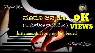 Nooru janmaku || America America || Instrumental song on keyboard