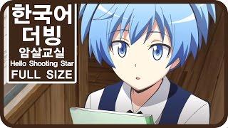 [팀 파랑새] 암살교실 ED Hello, Shooting Star (Full size)