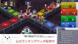 カルドセプトリボルト 公式ランキングマッチ#02