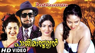 Paathira Sooryan Malayalam Full Movie