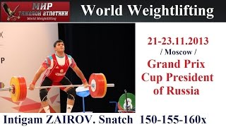 Intigam ZAIROV-(94kg.S=150-155-160х) 2013-Grand Prix Cup President of Russia.