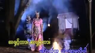 เพลงพม่าเพราะๆฟังได้เลย
