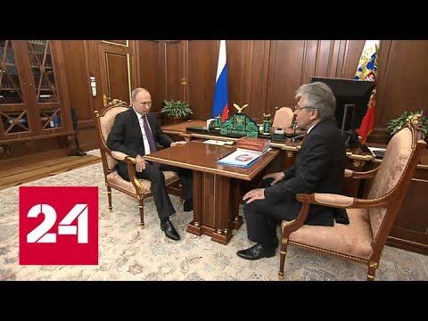Директор РАН рассказал президенту о предстоящих выборах новых членов академии - Россия 24