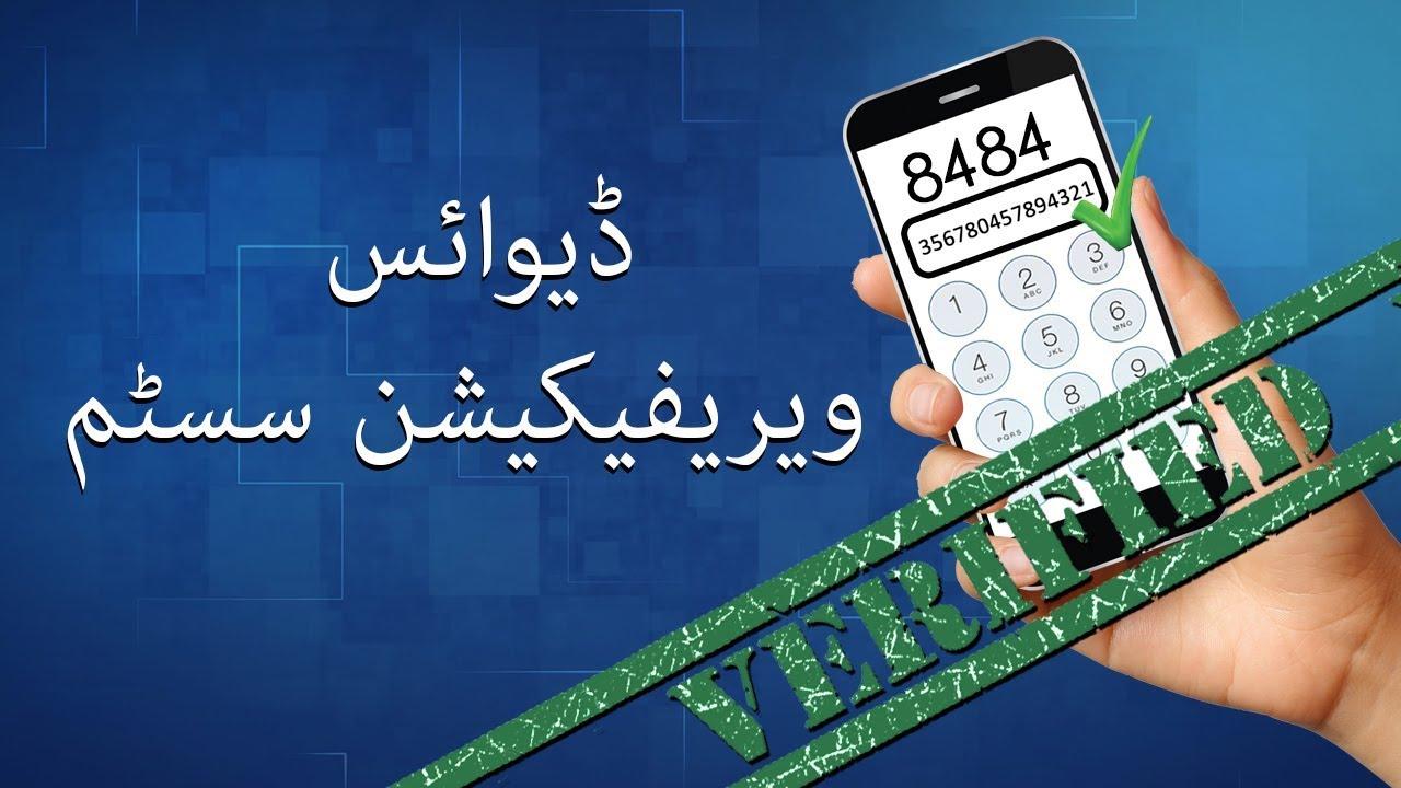 PTA DIRBS - Awareness about Device Verification System (Urdu)