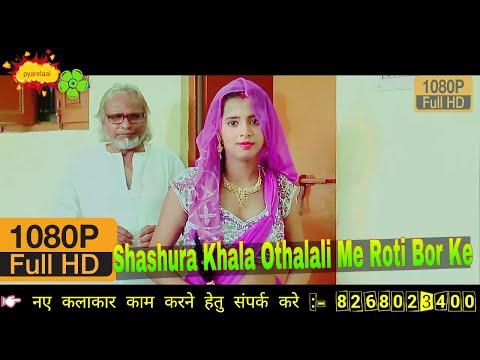 Othlali Me Roti Bor Ke - ओठलाली से रोटी बोर के | Bhojpuri Hot Latest Song 2016