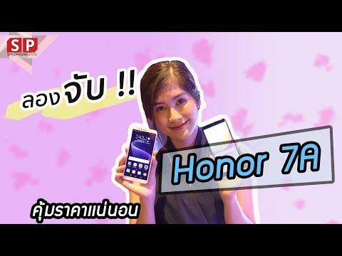 [Special]ลองจับ Honor 7A ของดี!! ปลดล็อคใบหน้า ในราคา 3,990 บาท - วันที่ 16 Jul 2018