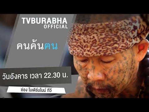 ทีวีบูรพา คนค้นฅน : Teaser ตอน ฤๅษีลายคนพ่ายโลก (9 มิ.ย 58)