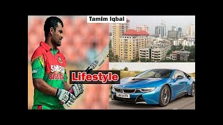 Tamim Iqbal House,Income,Lifestyle,Family,Biography 2017 ✿◕ ‿ ◕✿ 2018 HD
