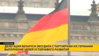 Делегация Беларуси обсудила с партнёрами из Германии выполнение Целей устойчивого развития