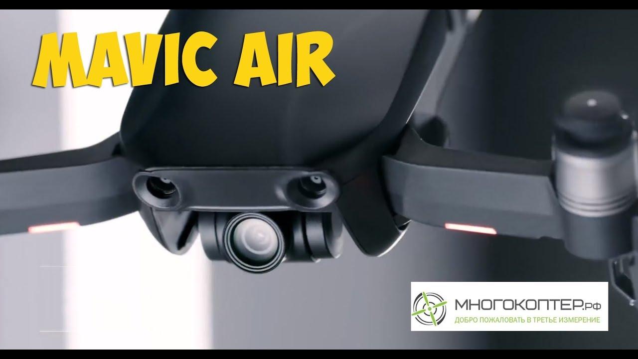 Найти мавик айр в кызыл усилитель видеосигнала mavic air своими силами