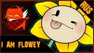 【Alu】- I Am Flowey (UNDERTALE FLOWEY SONG) {TryHardNinja RUS COVER}