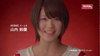 【CM】 ワンダ 「メッセージ」編 AKB48 山内鈴蘭